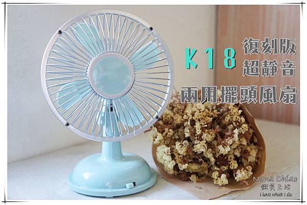 中景科技K18 復刻版超靜音兩用擺頭風扇.jpg