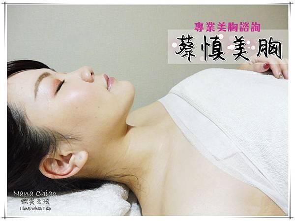 專業美胸諮詢-蔡慎美胸文心店01.jpg
