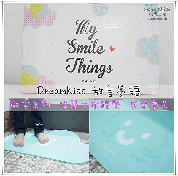 DreamKiss甜言夢語-微笑系列-珪藻土腳踏墊.jpg