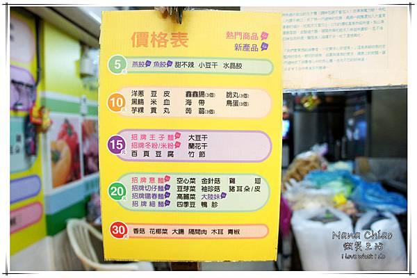 台中火車站-第一廣場-電子街-特一巧滷味專賣店03