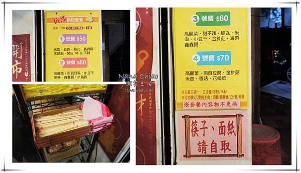 台中火車站-第一廣場-電子街-特一巧滷味專賣店03-1
