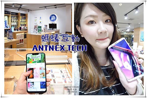 3C通訊-Antnex螞蟻互動(中友百貨).jpg