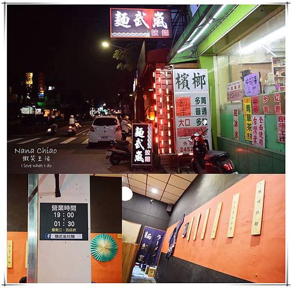 台中平價拉麵-麵武嵐01.jpg