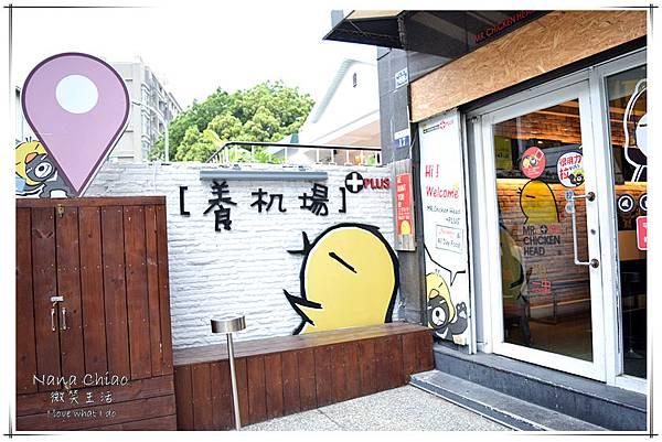 台中平價義大利麵-養雞場13.jpg