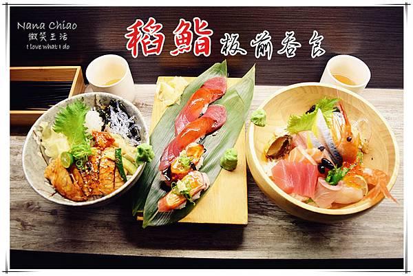 台中日本料理推薦-逢甲夜市美食推薦-稻鮨板前吞食.jpg