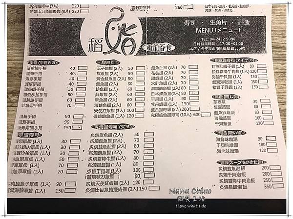 台中日本料理推薦-逢甲夜市美食推薦-稻鮨板前吞食04.jpg