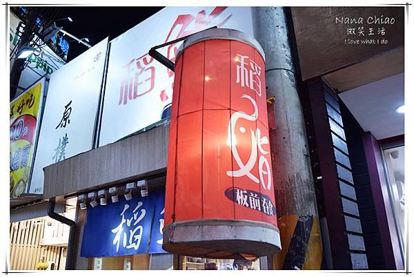 台中日本料理推薦-逢甲夜市美食推薦-稻鮨板前吞食20.jpg