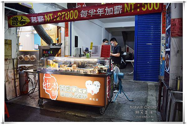 台中炸物-台中鹽酥雞-原文心夜市-一也豆乳雞01.jpg