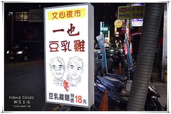 台中炸物-台中鹽酥雞-原文心夜市-一也豆乳雞10.jpg