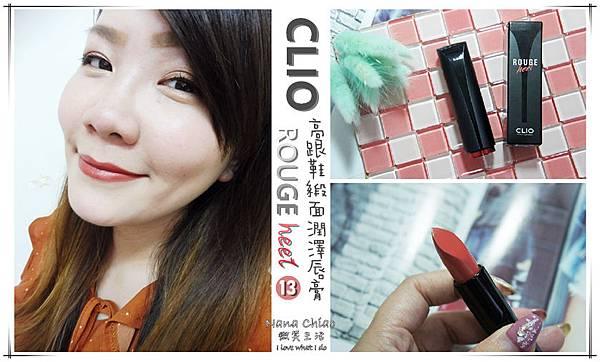 CLIO珂莉奧 高跟鞋鍛面潤澤唇膏 紅酒布朗尼.jpg