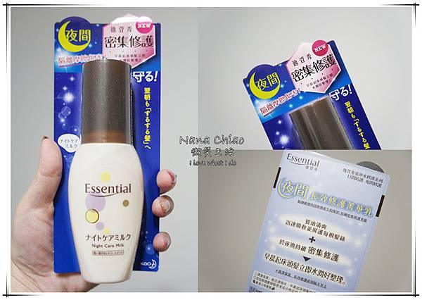 逸萱秀 夜間長效修護菁華乳01.jpg