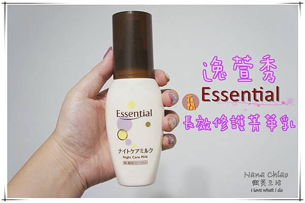 逸萱秀 夜間長效修護菁華乳.jpg