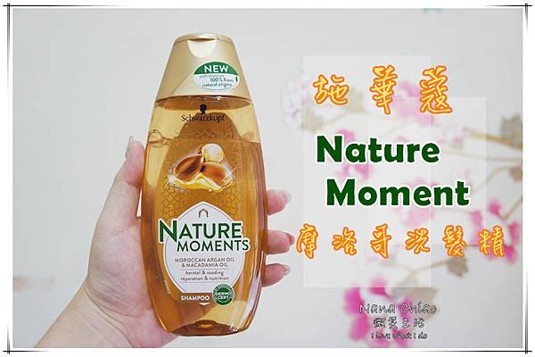 洗髮精-施華蔻 摩洛哥洗髮精.jpg