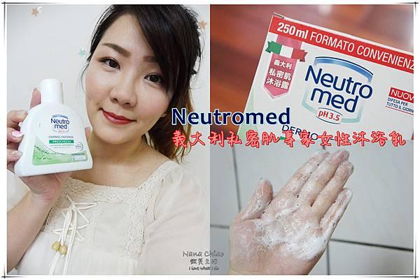Neutromed義大利私密肌專家女性沐浴乳.jpg