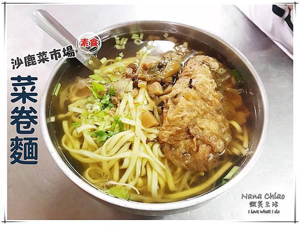 台中美食-海線美食-沙鹿小吃-沙鹿菜市場-菜卷麵.jpg