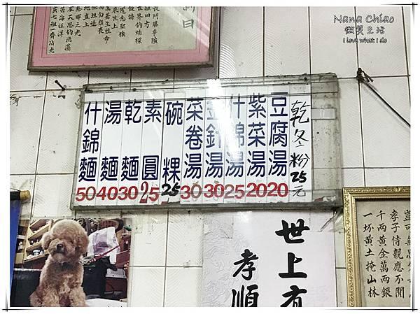 台中美食-海線美食-沙鹿小吃-沙鹿菜市場-菜卷麵03.jpg