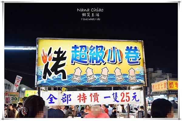 彰化精誠夜市-烤超級小卷01.jpg