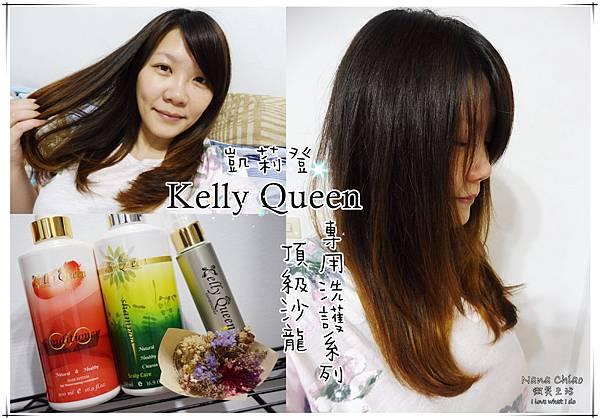 洗護髮-凱莉登Kelly Queen 頂級沙龍專用洗護系列.jpg