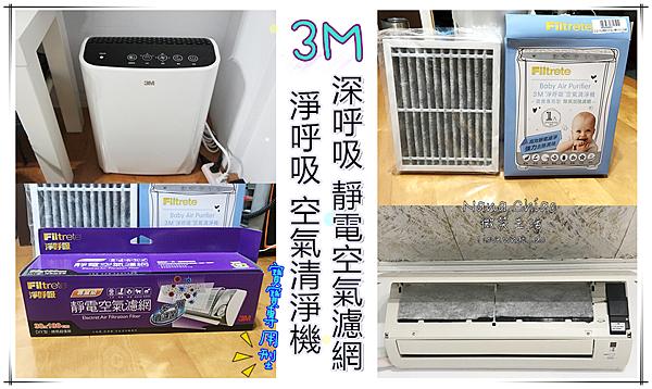 3c家電-空氣清淨機推薦--3M 淨呼吸 空氣清淨機 寶寶專用型+深呼吸 靜電空氣濾網.png