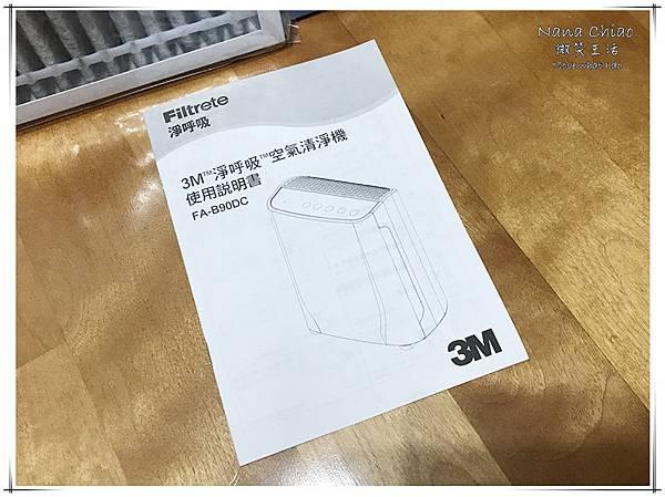 3c家電-空氣清淨機推薦--3M 淨呼吸 空氣清淨機 寶寶專用型+深呼吸 靜電空氣濾網02-1.jpg