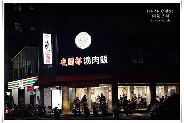 夜間部爌肉飯01.jpg