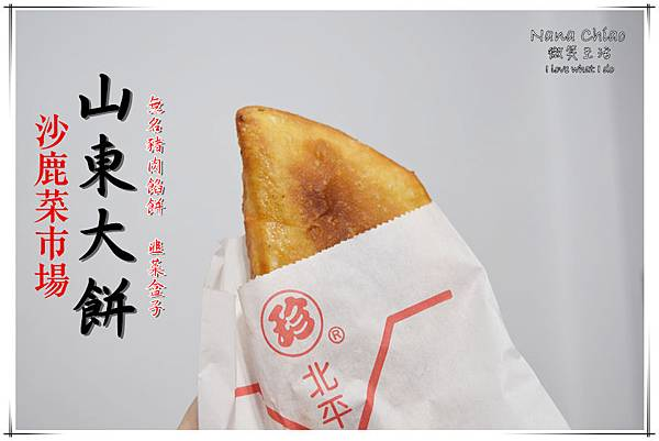 海線小吃-沙鹿美食-沙鹿菜市場-山東大餅無名豬肉餡餅韭菜盒子.jpg
