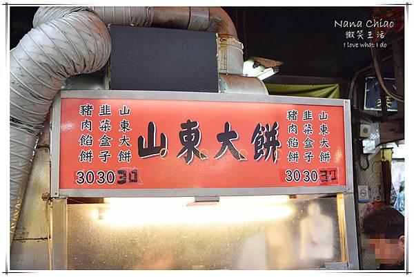 海線小吃-沙鹿美食-沙鹿菜市場-山東大餅無名豬肉餡餅韭菜盒子01.jpg