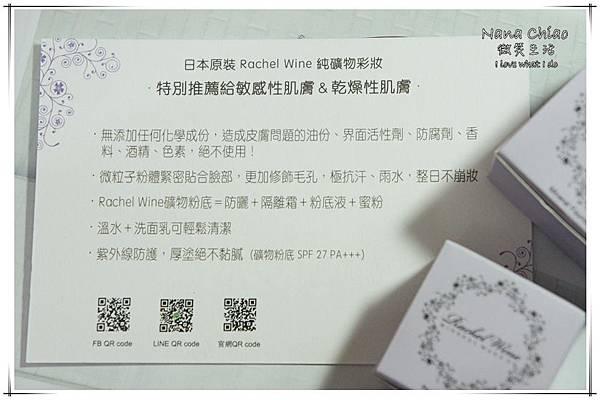 礦物彩妝推薦-瑞秋懷恩礦物彩妝01.jpg