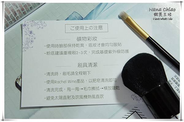 礦物彩妝推薦-瑞秋懷恩礦物彩妝02.jpg