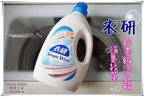 衣研消臭抗菌超濃縮洗衣精.jpg