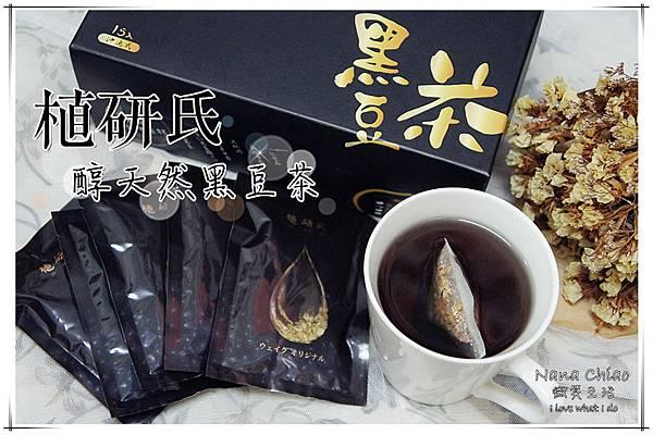 辦公室團購-植研氏-醇天然黑豆茶.jpg