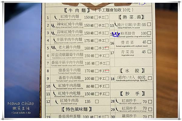 新竹竹北-段純貞牛肉麵04.jpg