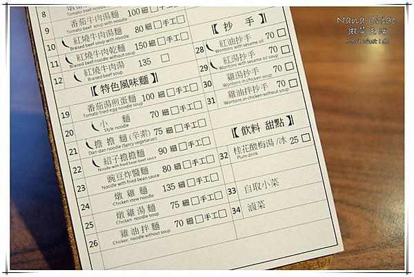 新竹竹北-段純貞牛肉麵05.jpg