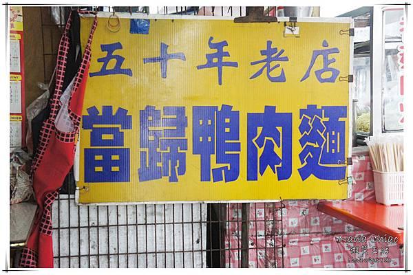 雲林北港五十年當歸鴨肉麵02.jpg