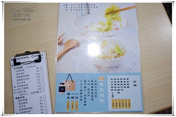 台中平價咖哩推薦-逢甲美食-咖哩魚夫03.jpg