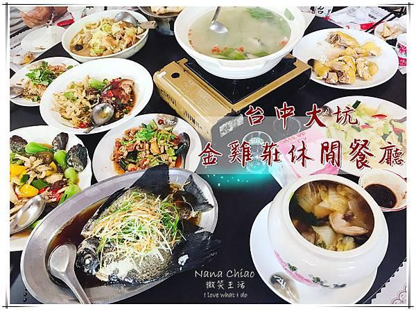 台中合菜餐廳-台中大坑餐廳-金雞莊休閒餐廳.jpg