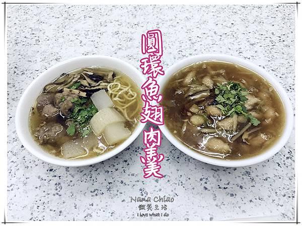 沙鹿小吃-圓環魚翅肉羹.jpg
