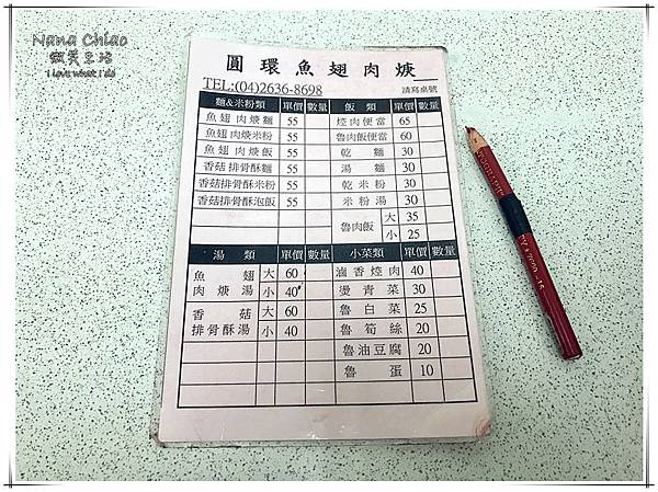 沙鹿小吃-圓環魚翅肉羹03.jpg