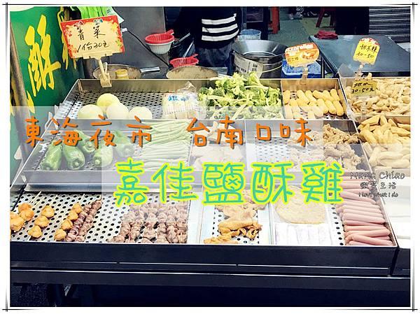 台中鹽酥雞-台中炸物-東海夜市-嘉佳鹽酥雞.jpg