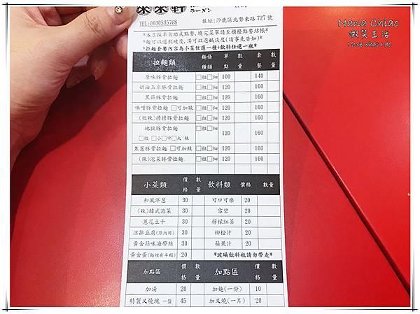 台中拉麵-靜宜商圈美食-淺草來來軒拉麵04.jpg
