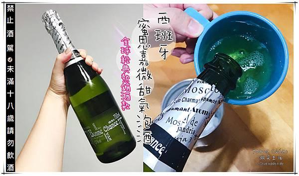 氣泡酒推薦-西班牙蜜思嘉微甜氣泡酒.jpg