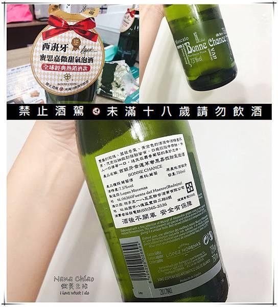氣泡酒推薦-西班牙蜜思嘉微甜氣泡酒03.jpg