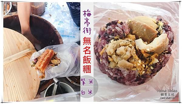 台中早餐-梅亭街無名飯糰-紫米飯糰.jpg