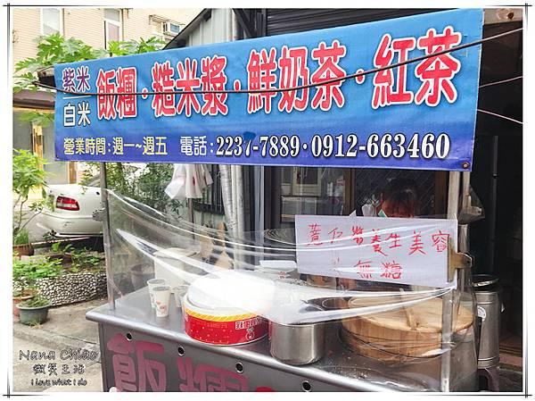 台中早餐-梅亭街無名飯糰-紫米飯糰02.jpg