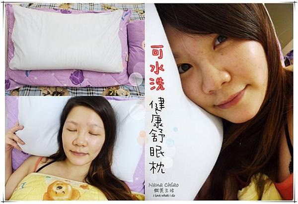 可水洗健康舒眠枕.jpg