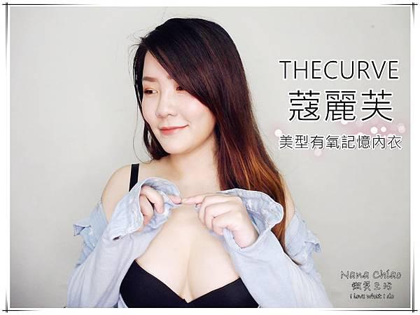 THECURVE蔻麗芙 美型有氧記憶內衣.jpg