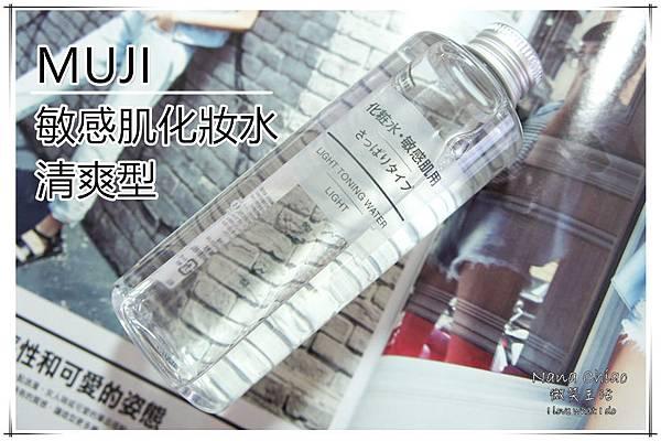 MUJI無印良品-敏感肌化妝水(清爽型).jpg