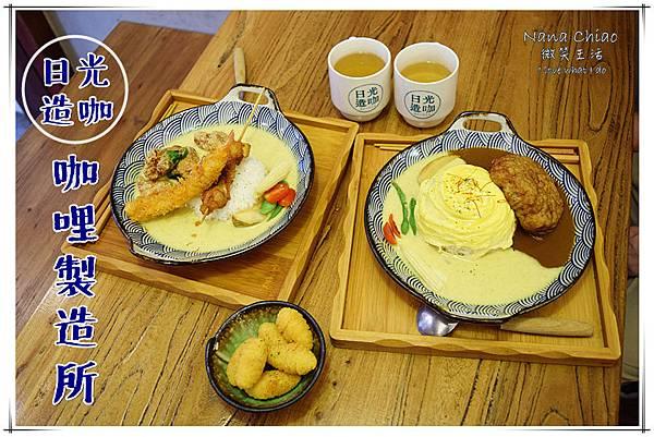 台中美食-台中咖哩-日光造咖 咖哩製造所.jpg