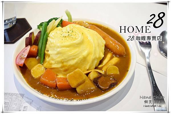 台中美食-台中咖哩-HOME 28-28咖哩專賣店.jpg