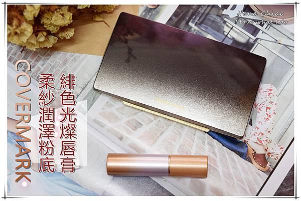 專櫃粉餅推薦-COVERMARK-柔紗潤澤粉底-緋色光燦唇膏11號乾燥玫瑰.jpg